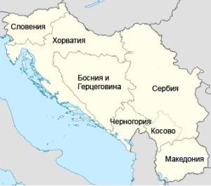 Раздел Югославии